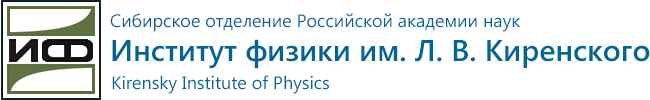L.V. Kirensky Institute of Physics