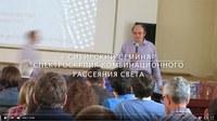 Видео о 6-ом  Сибирском семинаре по спектроскопии комбинационного рассеяния света