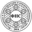 X Международная научная конференция «Фуллерены и наноструктуры в конденсированных средах