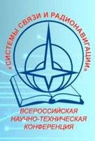 """VI конференция """"Системы связи и радионавигации"""""""