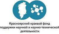 Конкурсы Красноярского краевого фонда поддержки научной и научно-технической деятельности