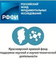 Совместный (региональный) конкурс РФФИ и Краевого фонда науки 2017