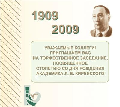 100 Л.В. Киренскому