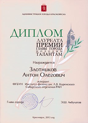 diplom_zlotnikov_S.jpg