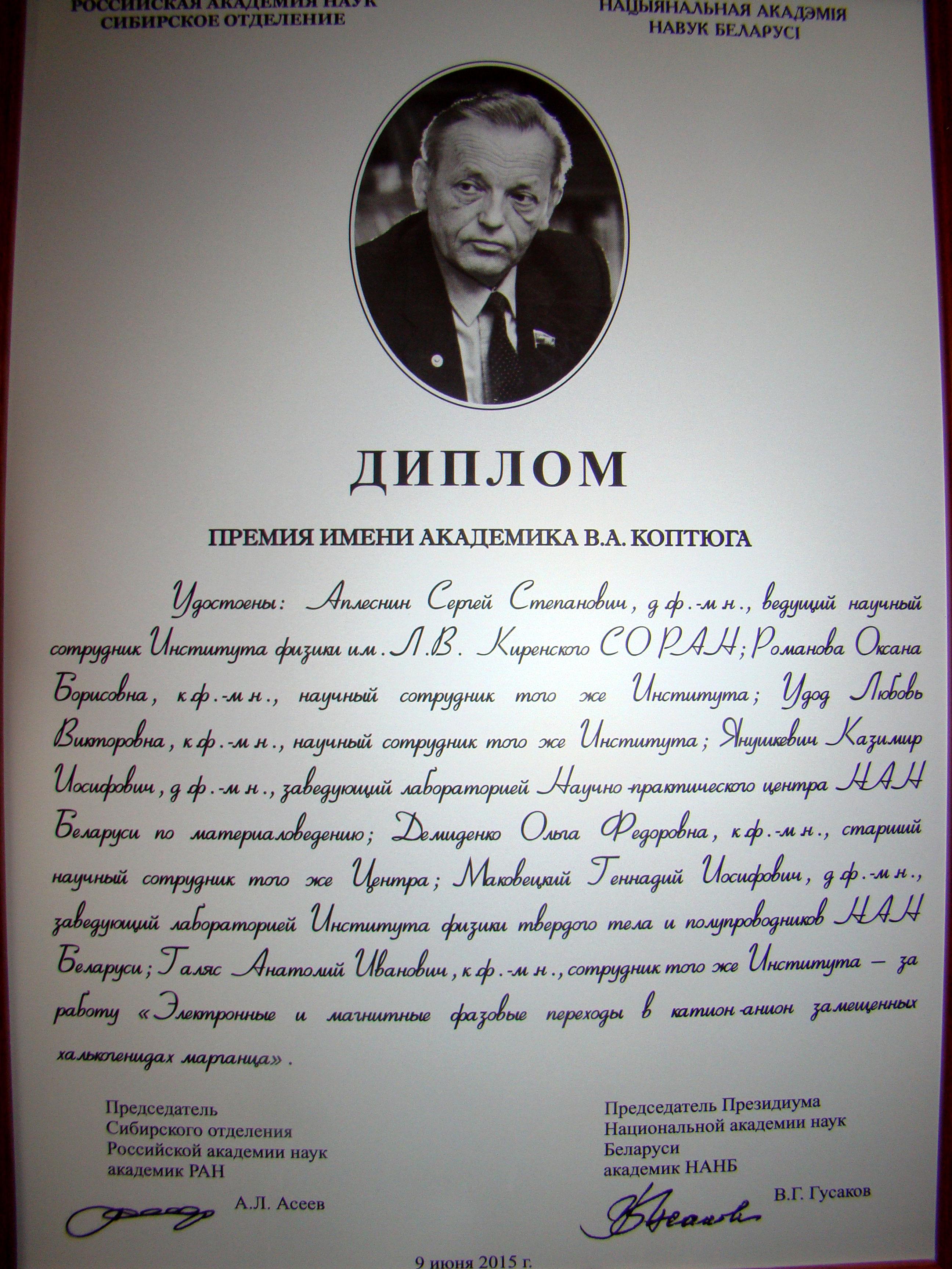 diploma_kva_l.jpg