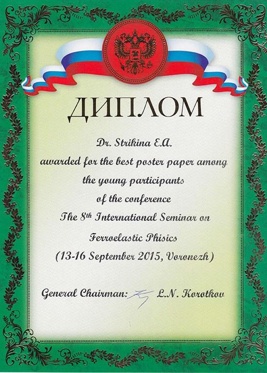 diploma_strikina.jpg