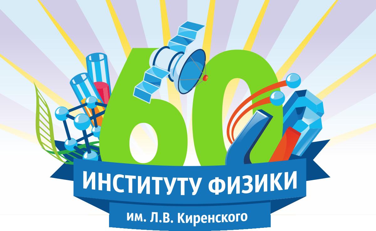 Институту физики СО РАН 60 лет!