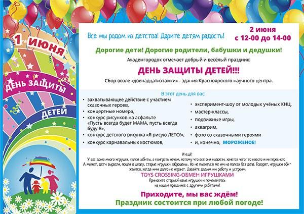 kidsday020618.jpg