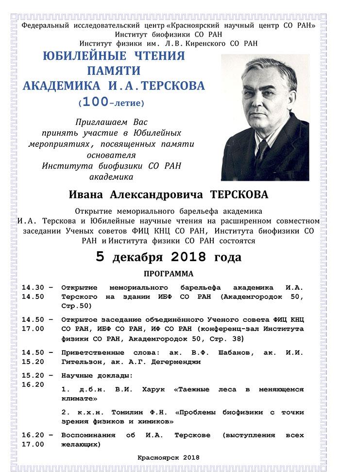 terskov_100.jpg
