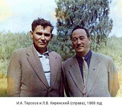 И.А. Терсков и Л.В. Киренский (справа), 1968 год